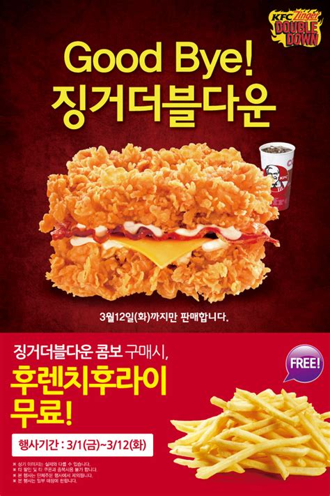 Korea's New KFC Double Down Is Even More Horrifying Than